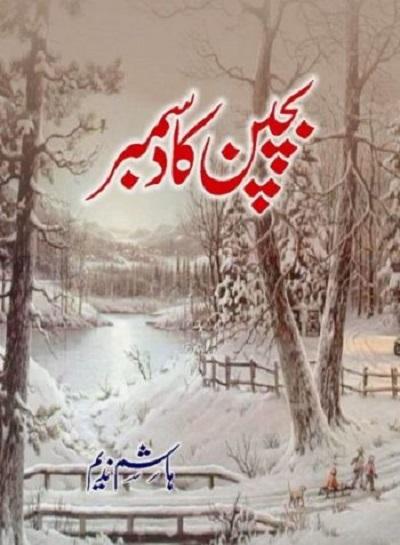 bachpan-ka-decemb-hashim-neradeem-pdf-download