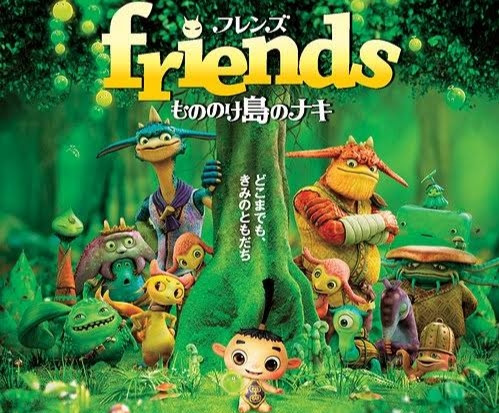 Friends: Mononoke Shima no Naki (2011) Bluray Subtitle Indonesia