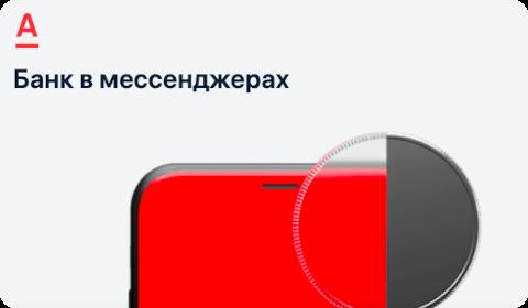 Alfa, banque instantanée sur messagerie