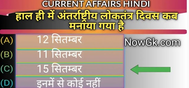 16 September News items are not saved in current affairs