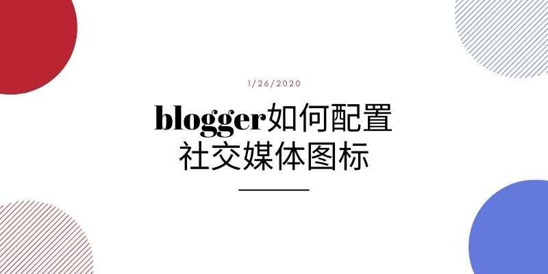 blogger配置教程