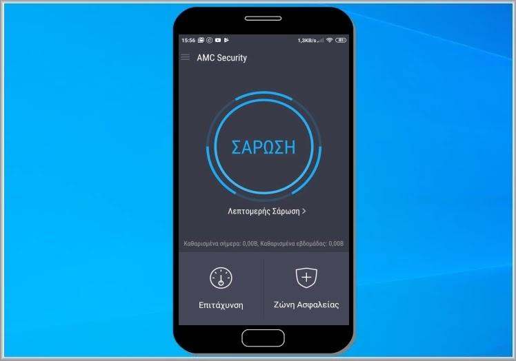 AMC Security :   Κορυφαία εφαρμογή για την ασφάλεια και βελτιστοποίηση  των εφαρμογών σας