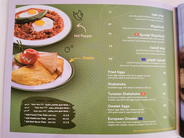 منيو مطعم فطور فارس لجميع الفروع بالصور والأسعار