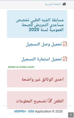 نتائج مسابقة مساعدي التمريض 2021 شبه طبي بدون بكالوريا