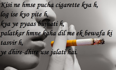 Cigarette Sad Shayari in Hindi