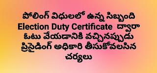 పోలింగ్ విధులలో ఉన్న సిబ్బంది Election Duty Certificate (EDC) ద్వారా ఓటు వేయడానికి వచ్చినప్పుడు ప్రిసైడింగ్ అధికారి తీసుకోవలసిన చర్యలు :