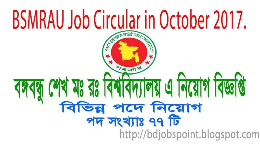 BSMRAU Job Circular in November 2017 | www.bsmrau.edu.bd Job 2017