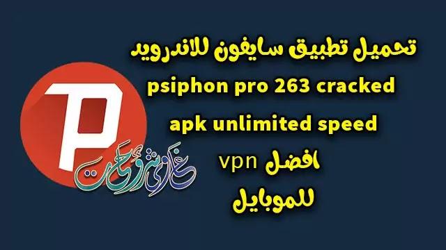تحميل psiphon pro 263 cracked apk unlimited speed مهكر للاندرويد.