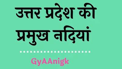 Uttar Pradesh Ki Pramukh Nadiyan - उत्तर प्रदेश के प्रमुख नदियां Pdf - GyAAnigk