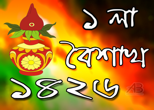 Latest Bengali Poila Boishak Wallpaper & Image,