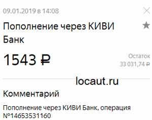 Выплата 1543 рубля