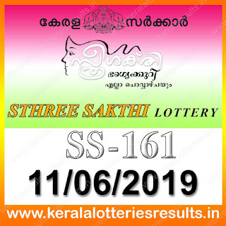 "KeralaLotteriesresults.in, ""kerala lottery result11.06.2019 sthree sakthi ss 161"" 11th June 2019 result, kerala lottery, kl result,  yesterday lottery results, lotteries results, keralalotteries, kerala lottery, keralalotteryresult, kerala lottery result, kerala lottery result live, kerala lottery today, kerala lottery result today, kerala lottery results today, today kerala lottery result, 11 6 2019,11.06.2019, kerala lottery result 11-6-2019, sthree sakthi lottery results, kerala lottery result today sthree sakthi, sthree sakthi lottery result, kerala lottery result sthree sakthi today, kerala lottery sthree sakthi today result, sthree sakthi kerala lottery result, sthree sakthi lottery ss 161 results 11-6-2019, sthree sakthi lottery ss 161, live sthree sakthi lottery ss-161, sthree sakthi lottery, 11/6/2019 kerala lottery today result sthree sakthi,11/06/2019 sthree sakthi lottery ss-161, today sthree sakthi lottery result, sthree sakthi lottery today result, sthree sakthi lottery results today, today kerala lottery result sthree sakthi, kerala lottery results today sthree sakthi, sthree sakthi lottery today, today lottery result sthree sakthi, sthree sakthi lottery result today, kerala lottery result live, kerala lottery bumper result, kerala lottery result yesterday, kerala lottery result today, kerala online lottery results, kerala lottery draw, kerala lottery results, kerala state lottery today, kerala lottare, kerala lottery result, lottery today, kerala lottery today draw result"