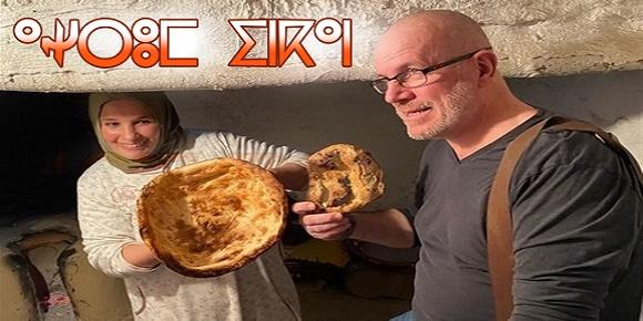 الخبز الأمازيغي التقليدي يستهوي الطباخ البريطاني ريتشارد بيرتينيت