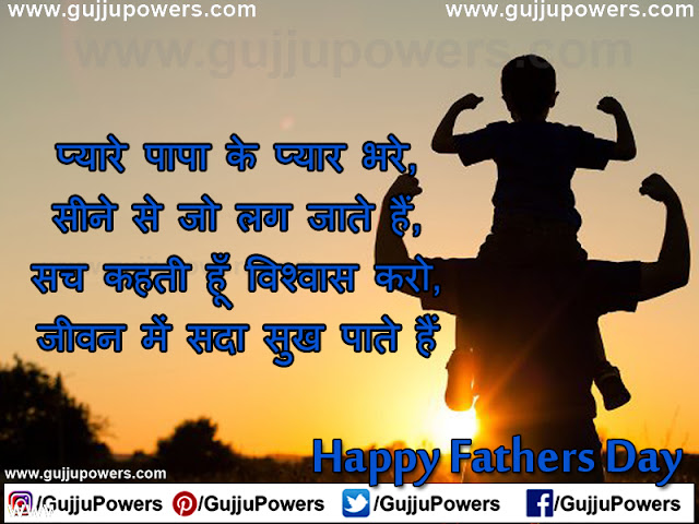 shayari for father's day