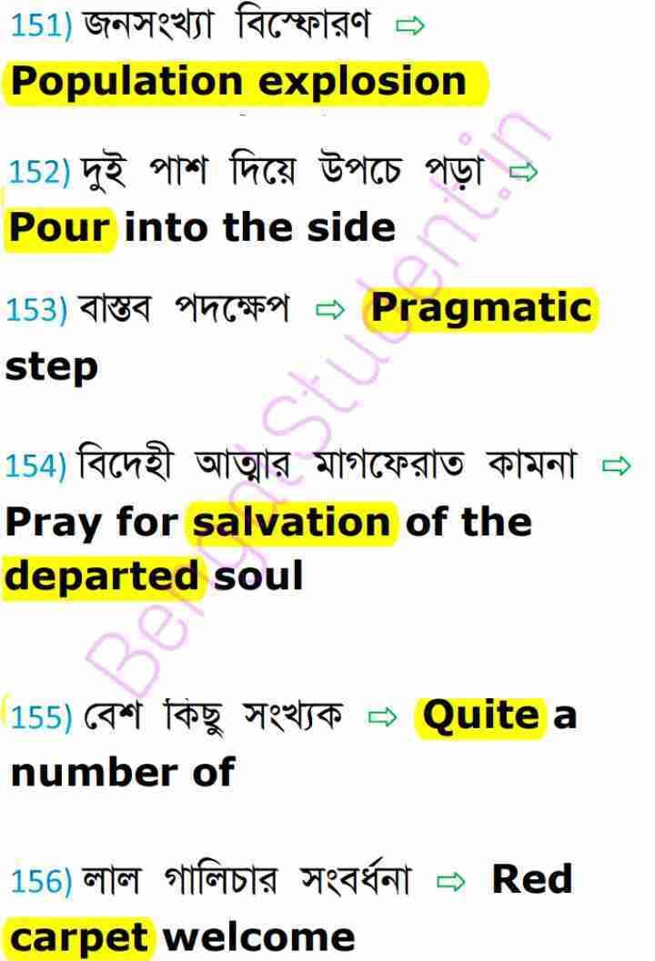 bengali-to-english-conversation-online