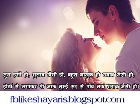 Tum Hanshi Ho, Gulaab Jeshi Ho - Love Hindi Shayari