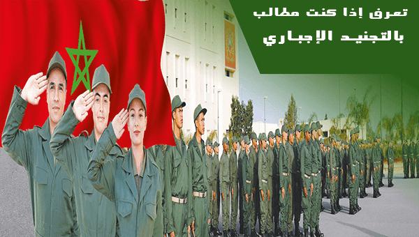 المغرب : تعرف إذا كنت مطالب بالتجنيد الإجباري