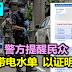 警方提醒民众,出门带电水单,以证明住址 (行动管制令 第二阶段)