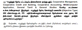 Kanchipuram Central Cooperative Bank Assistant Jobs Exam Pattern and Syllabus