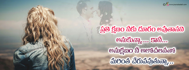 best telugu love poetry, love quotes with hd wallpapers in Telugu, Telugu love