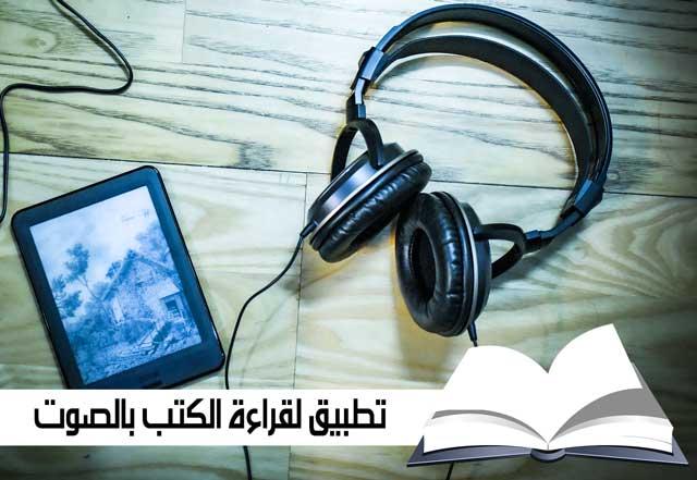 تطبيق لقراءة الكتب بالصوت