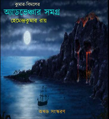 Bimal Kumar Adventure Samagra (pdfbengalibooks.blogspot.com)