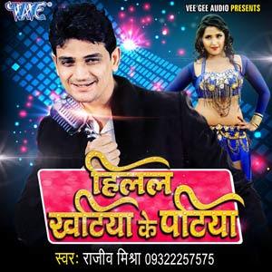 Hilela Khatiya Ke Patiya - Rajeev Mishra Bhojpuri music album