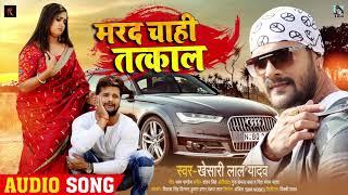 marad chahi tatkal lyrics