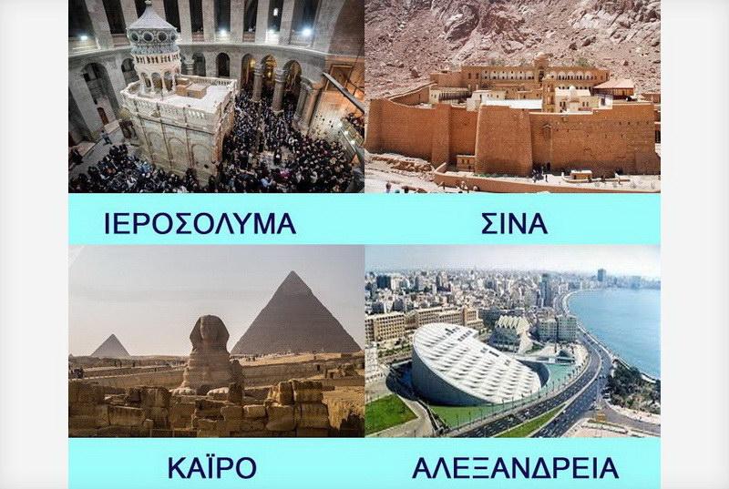 11ήμερη προσκυνηματική εκδρομή στους Αγίους Τόπους, Σινά, Κάιρο και Αλεξάνδρεια