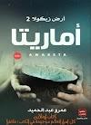 رواية أرض زيكولا الجزء الثاني أماريتا - عمرو عبد الحميد