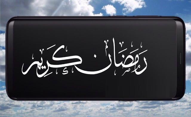 تنزيل افضل تطبيقات اسلامية لشهر رمضان 2020