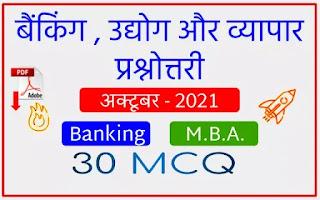 Banking Industries Quiz October 2021