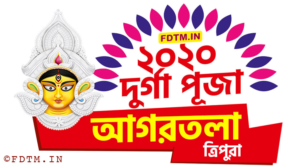 2020 Tripura Durga Puja Date Time, 2020 Agartala Durga Puja Calendar