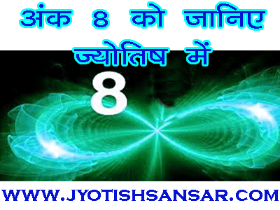 number 8 in hindi jyotish
