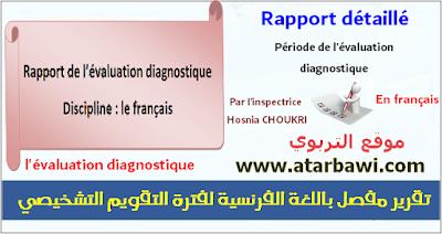 تقرير مفصل باللغة الفرنسية لفترة التقويم التشخيصي