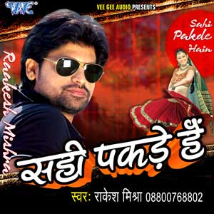 Sahi Pakde Hai