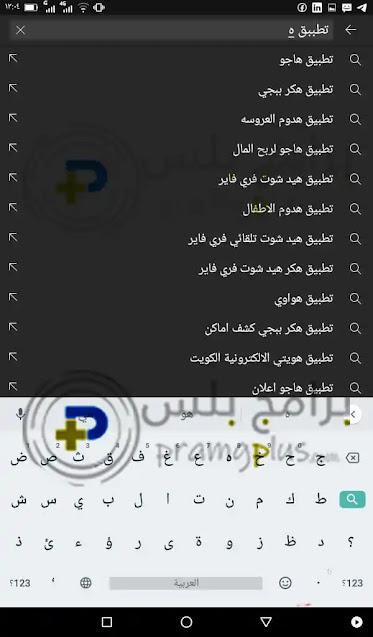 البحث داخل تطبيق اليوتيوب
