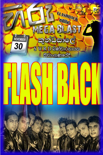 HIRU MEGA BLAST WITH FLASH BACK LIVE IN KANDY 2012