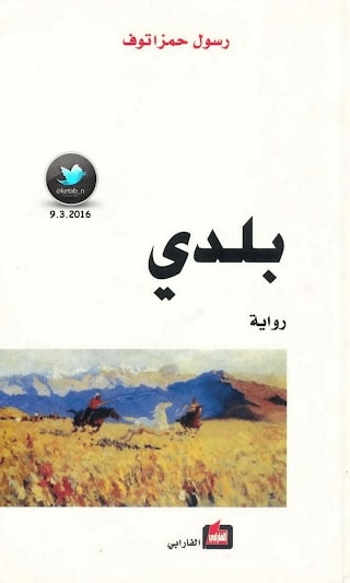 بلدي لرسول حمزاتوف