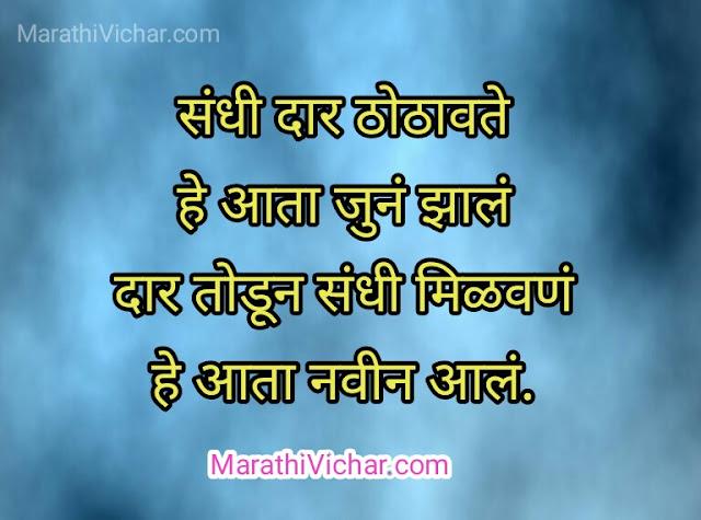 motivational marathi kavita on life