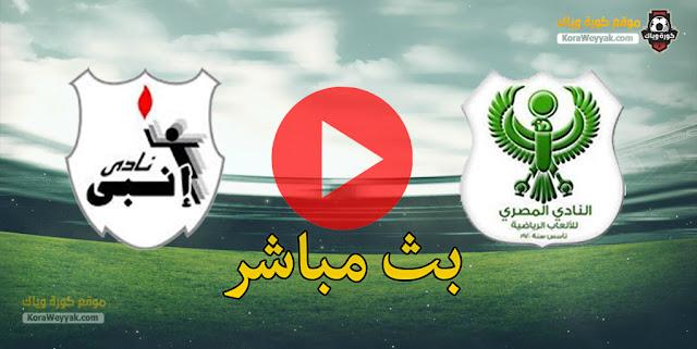 نتيجة مباراة إنبي والمصري البورسعيدي اليوم 13 مارس 2021 الدوري المصري