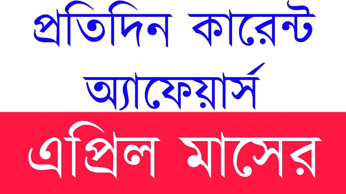 1 April Bengali Current Affairs