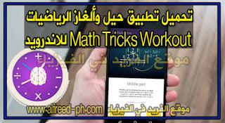 تطبيق حيل والغاز رياضيات مسلية للاندرويد برابط مباشر مجاناً Apk، الغاز رياضيات سهلة مع الحل ، برنامج حيل والغاز رياضيات سهلة وقصيرة ، الغاز رياضيات مع الحل للصف السادس ، فوازير رياضيات محلولة ، الغاز رياضية مصورة ، الغاز حسابية بالصور وحلها ، لغز رياضيات صعب مع الحل ، فوازي رياضيات
