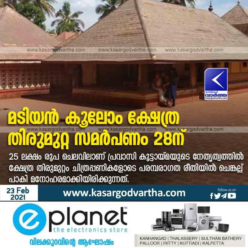 Dedication of Madiyan Coolom Temple on the 28th