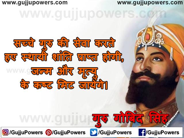 guru gobind singh famous quotes