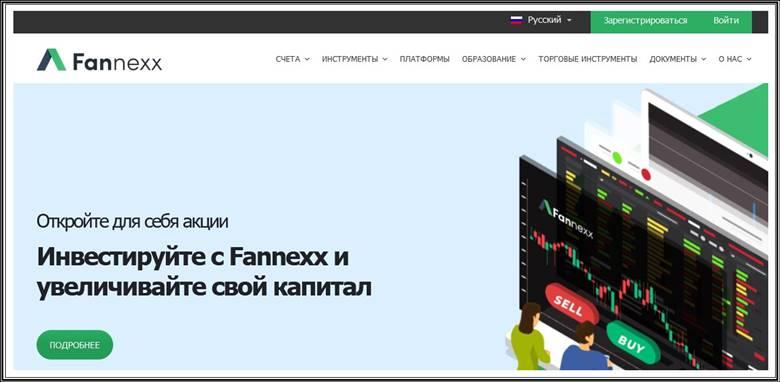 [ЛОХОТРОН] fannexx.com – Отзывы, развод? Компания Fannexx мошенники!