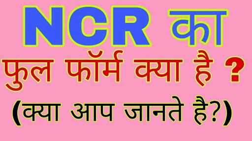 NCR की फुल फॉर्म क्या होती है ? 99% लोग नही जानते