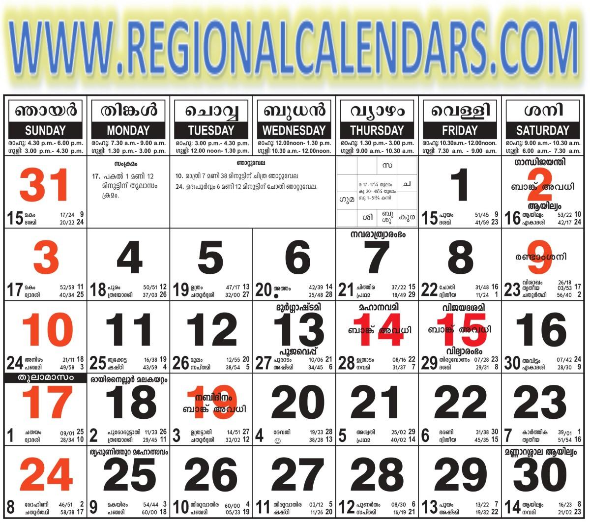 Malayalam Calendar 2021 October