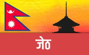 Jestha Nepali Patro, Nepali Calendar