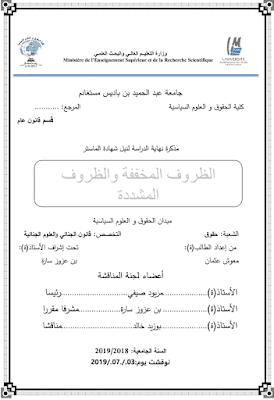 مذكرة ماستر: الظروف المخففة والظروف المشددة PDF